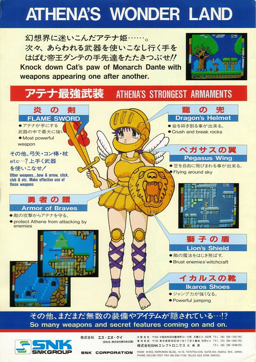 Athena, flyer in reverse  | Retro Arcade Mania | Vintage video games
