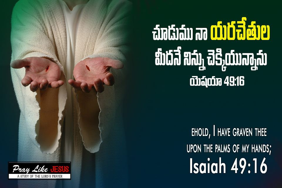 New Years Promises Telugu Wallpapers Bible Quotes Telugu Bible