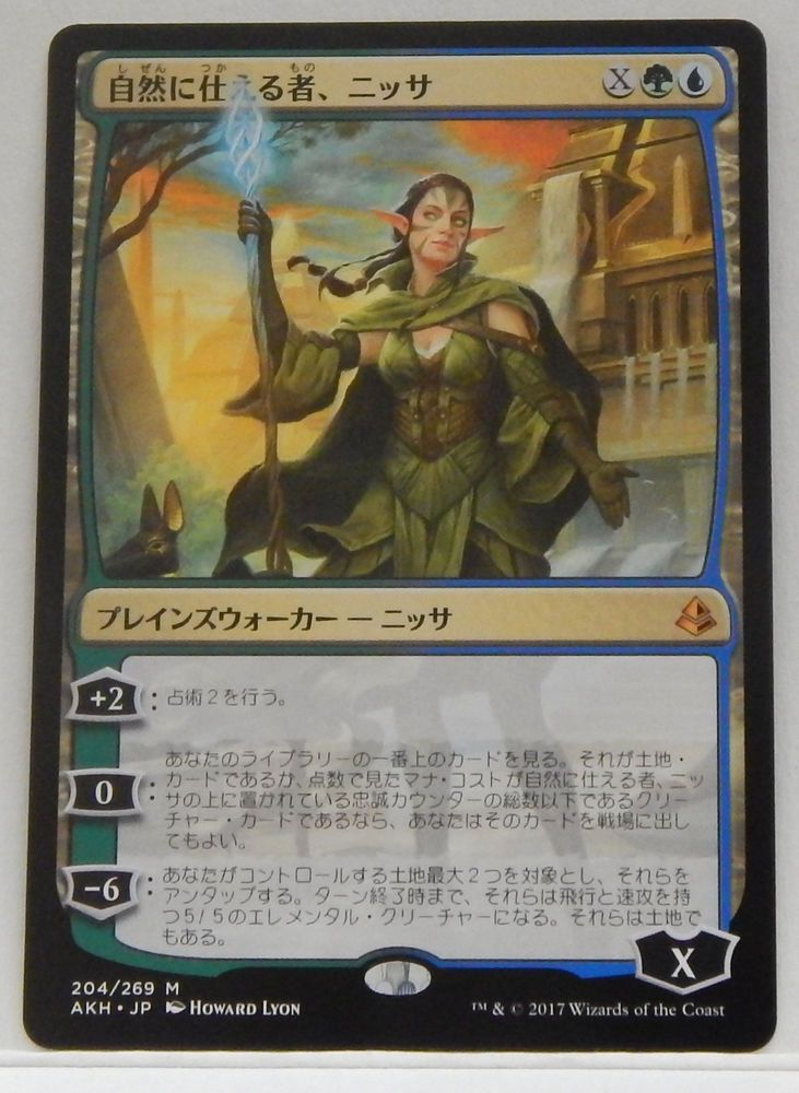 Nissa Steward of Elements Amonkhet