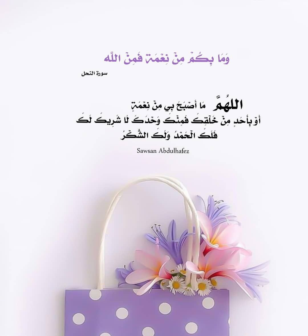 Instagram Post By استغفر الله العظيم واتوب اليه Aug 22 2020 At 9 18am Utc Place Card Holders Morning Images Place Cards