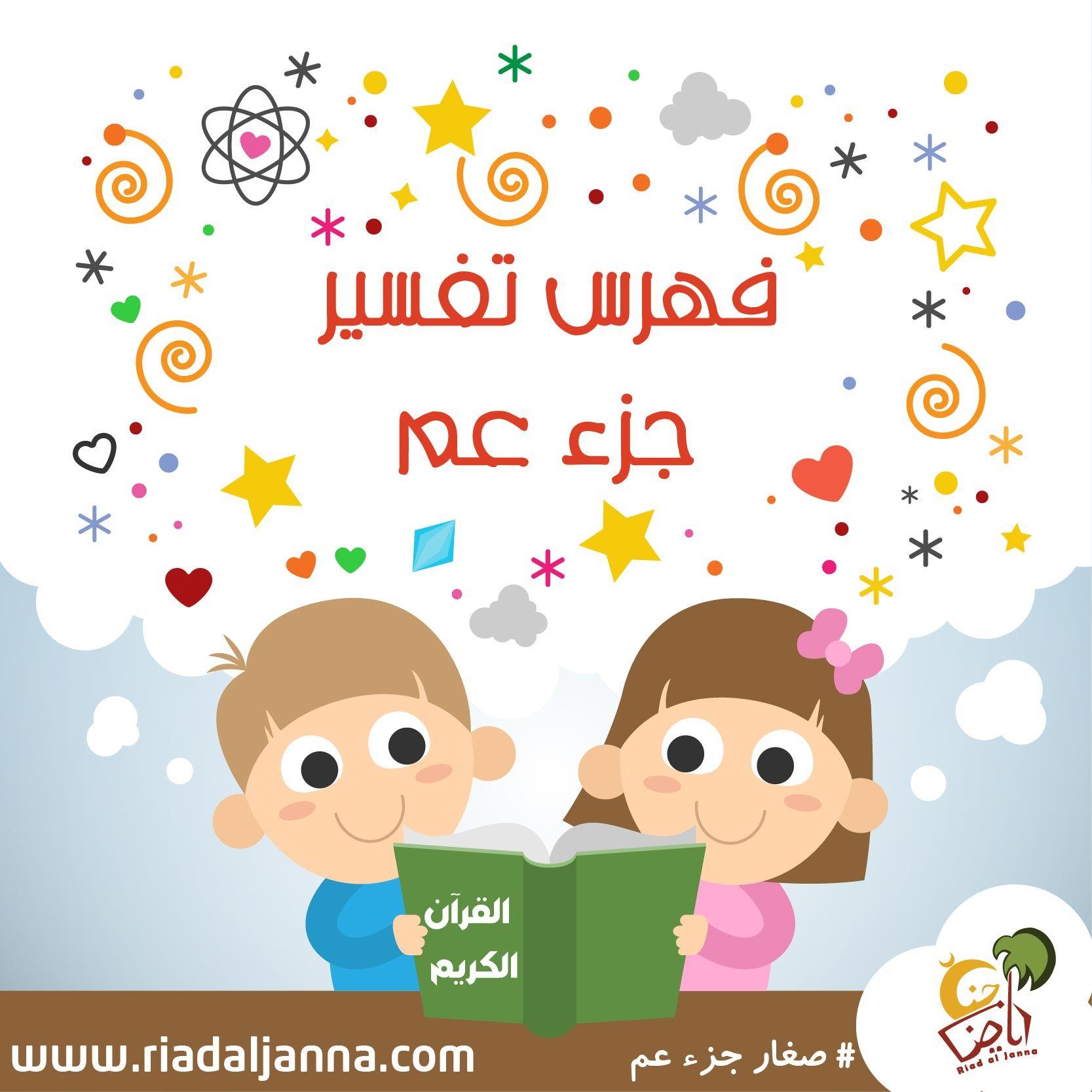 شرح واف لكيفية تطبيق هذه السلسلة و كيف نستخدم بطاقات التحفيظ مع الاطفال و كيف يتم تفسير Islamic Kids Activities Muslim Kids Activities Kids Learning Activities