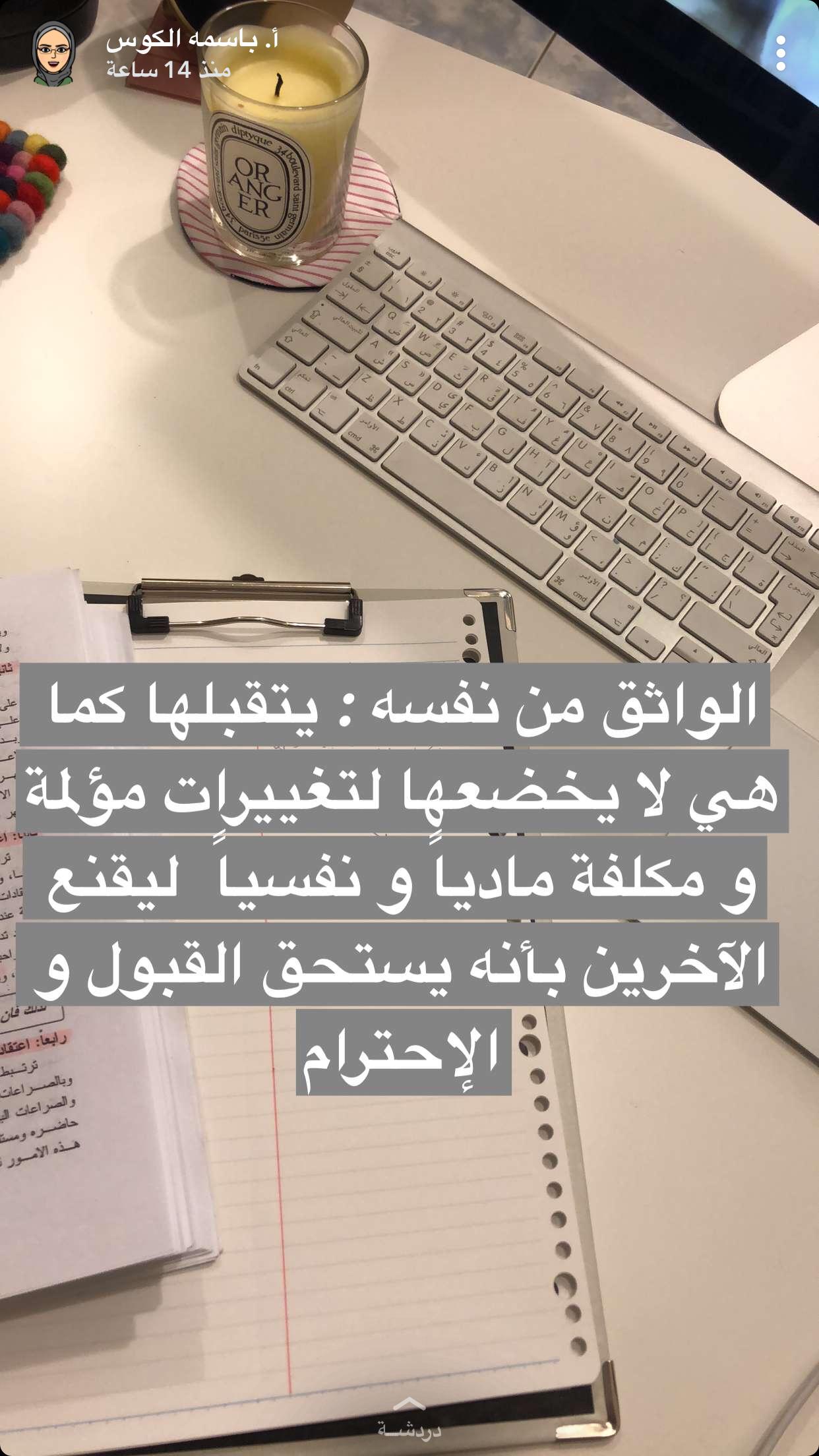 الواثق Ispirational Quotes Wisdom Quotes Life Arabic Quotes