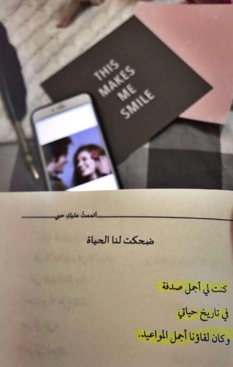 والله يكتب ذاك اللقى Book Quotes Arabic Love Quotes Skin Care Mask