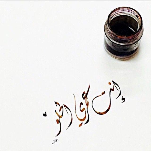 بالعربي Arabic Tattoo Quotes Romantic Words Romantic Love Quotes