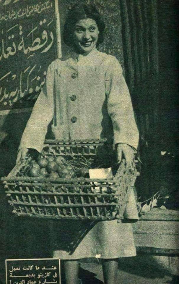 تحيه كاريوكا عندما كانت تعمل فى كازينو بديعة مصابني فى بدايتها تساعد العمال فى ادخال اقفاص الخضروات للمطبخ فى اثناء Old Egypt Egyptian History Egyptian Beauty
