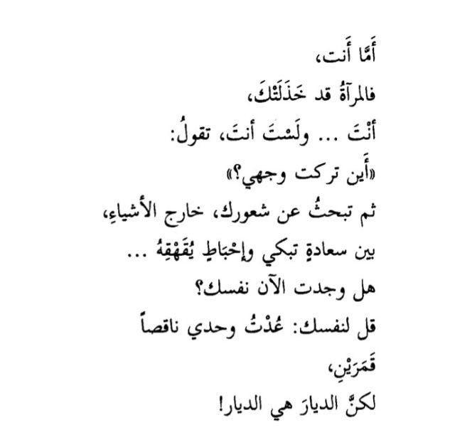 اقتباسات الكتب Books Qt Twitter محمود درويش Books Quotes Math
