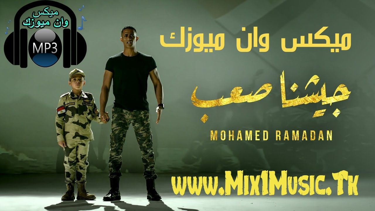 Mohamed Ramadan Geshna Sa3b Mp3 محمد رمضان جيشنا صعب Ramadan Movies Movie Posters