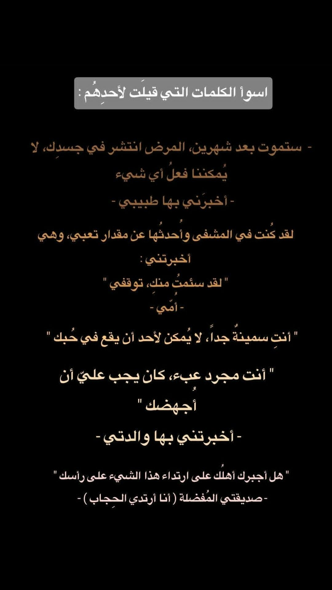 Pin By On Comedy Arabic Words Arabic Quotes Words