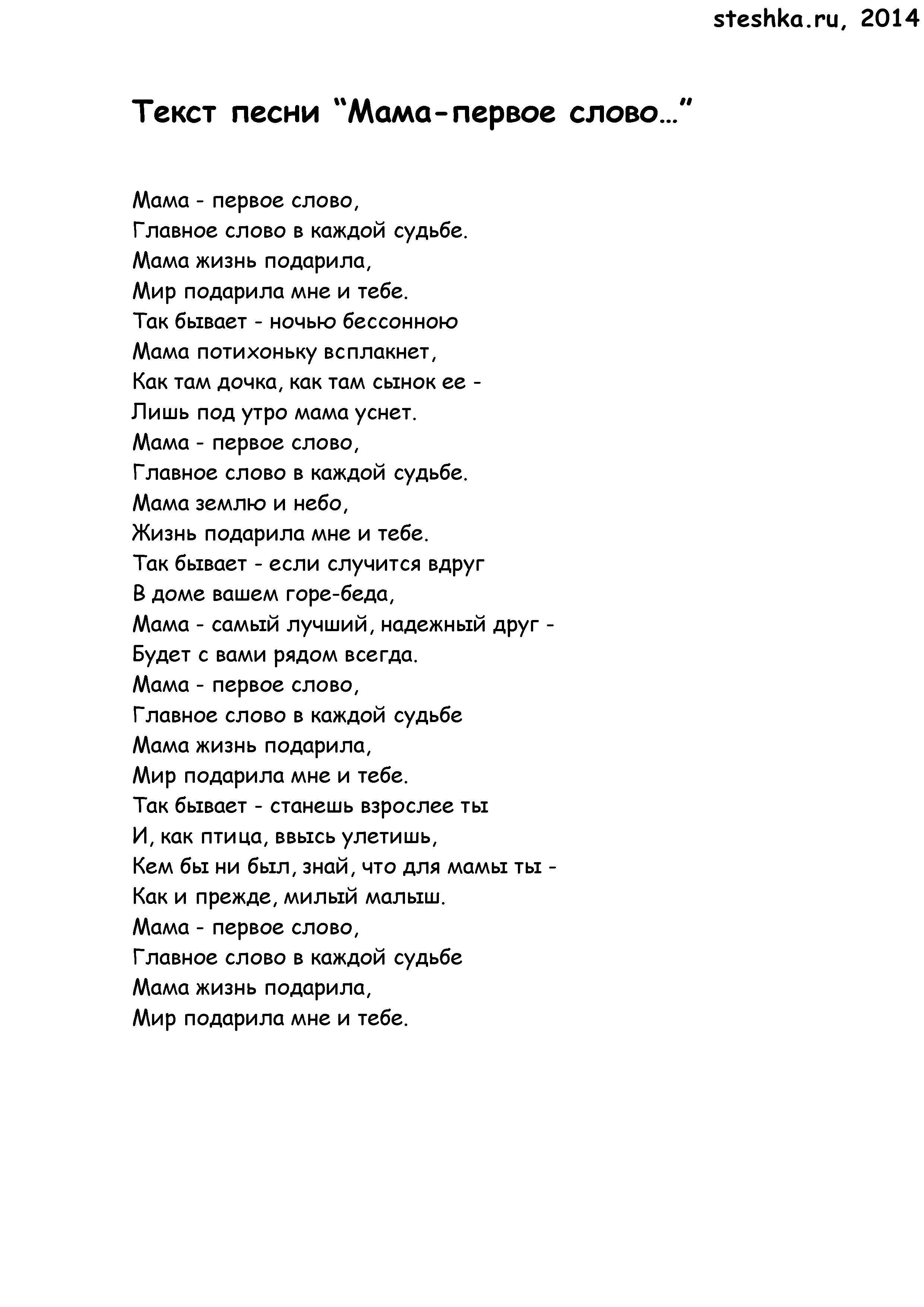 Pesni Dlya Mamy Skachat Besplatno Words Word Search Puzzle Post