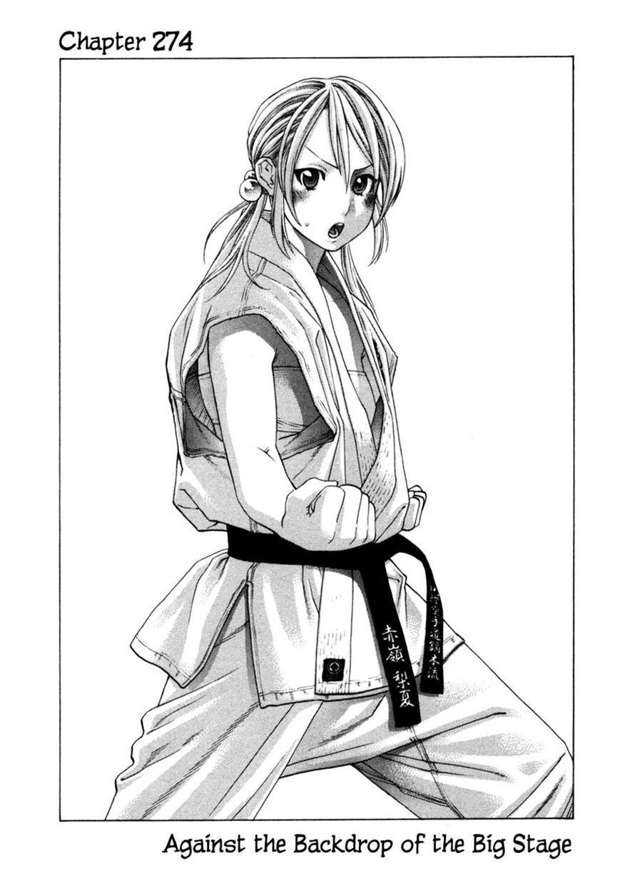 Karate Shoukoushi Kohinata Minoru 274 Page 1 Avatar Cartoon Karate Anime