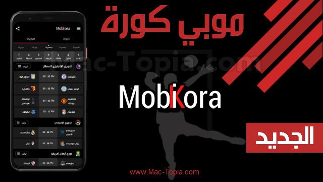 تحميل برنامج موبي كورة الجديد 2020 Mobikora لمشاهدة القنوات الرياضية مجانا ماك توبيا