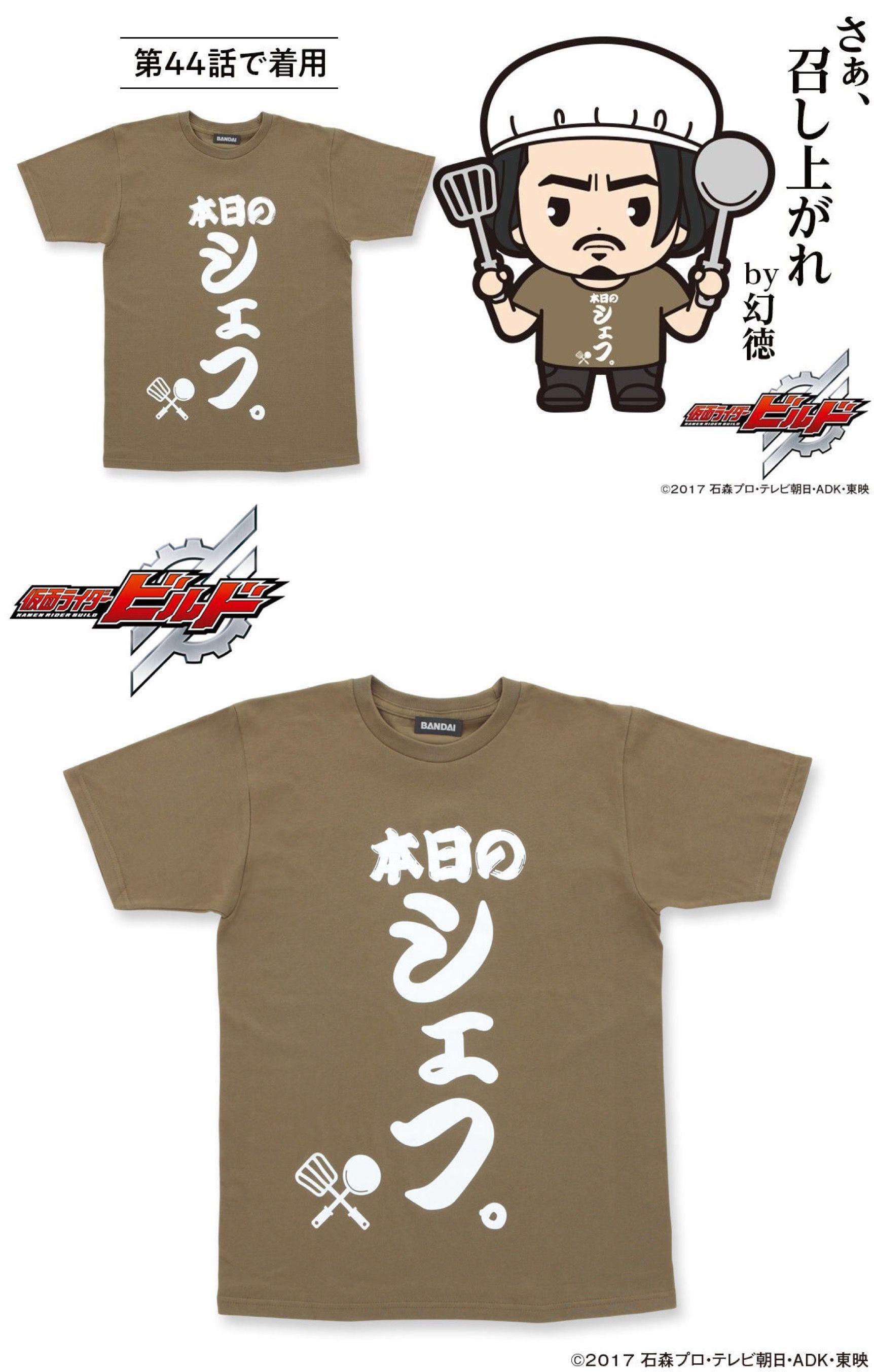 仮面ライダービルド 幻徳さんtシャツ 本日のシェフ http p bandai jp item item 1000126606 kamen rider rider mens tshirts
