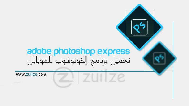 تحميل برنامج فوتوشوب للموبايل Photoshop Express سهل الاستخدام Photoshop Express Photoshop Gaming Logos