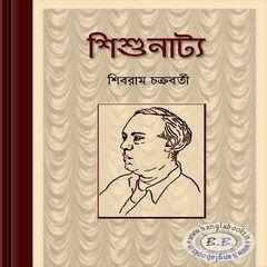 EBOOK BANGLA NATOK PDF
