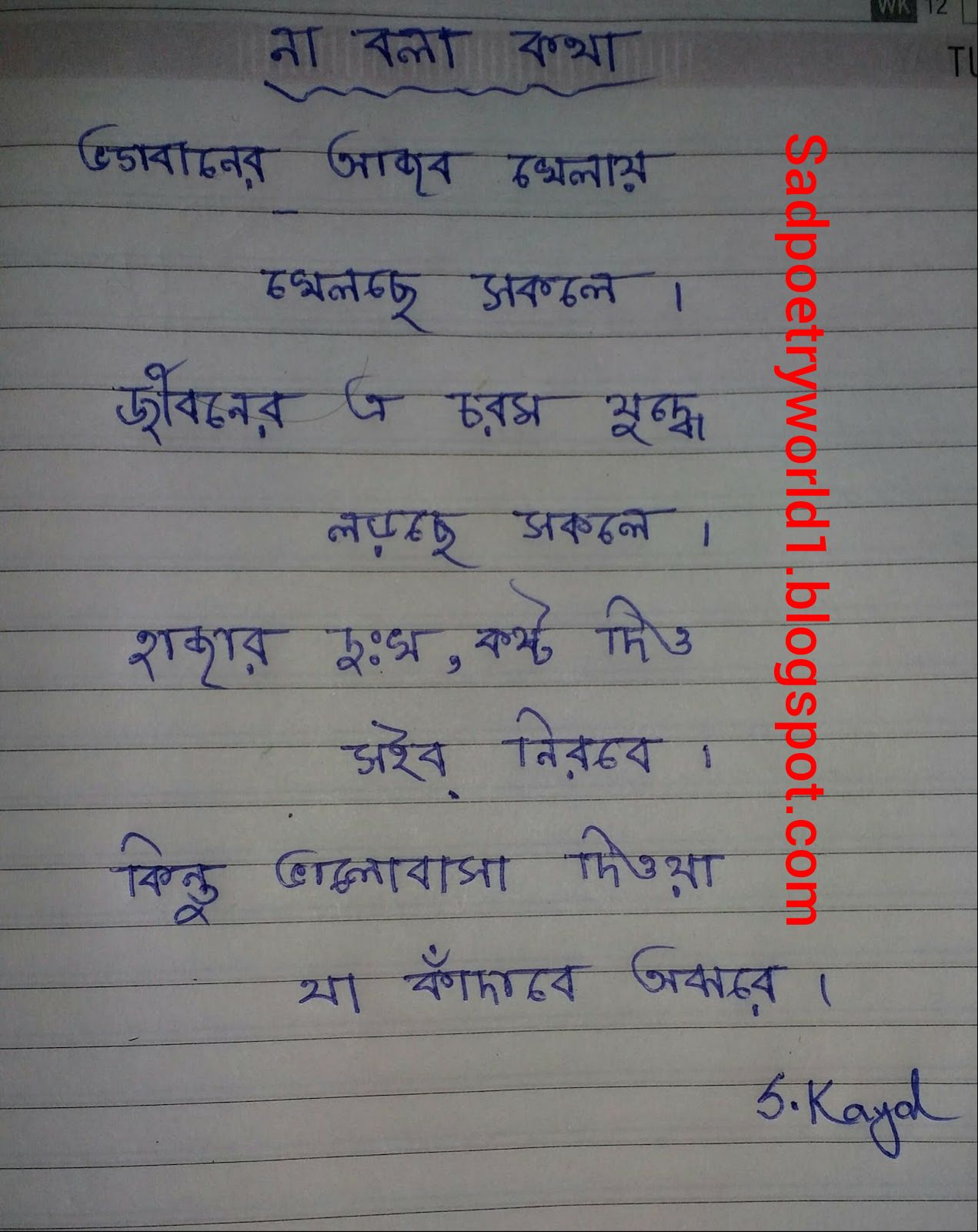 Broken heart sad poems and love story in bengali     for more please