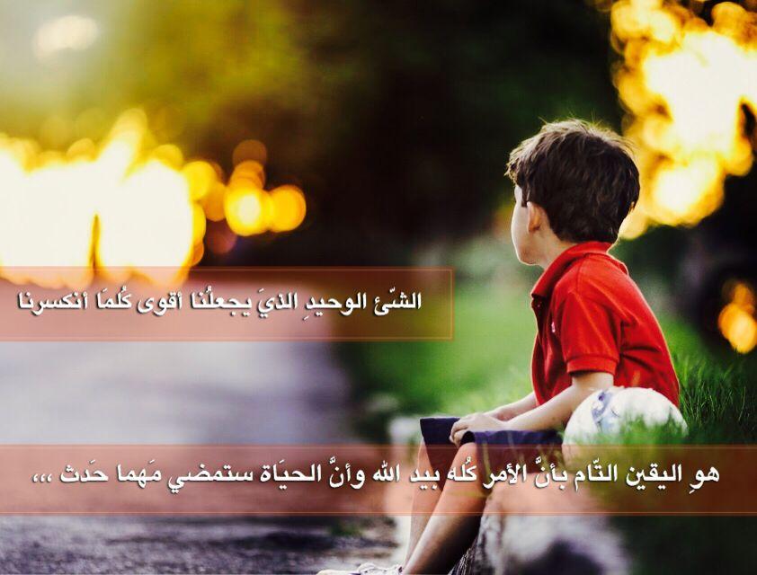 لن تهزمك د نيا ولن تغلبك أوجاع ستجتاز الحياة بأمان