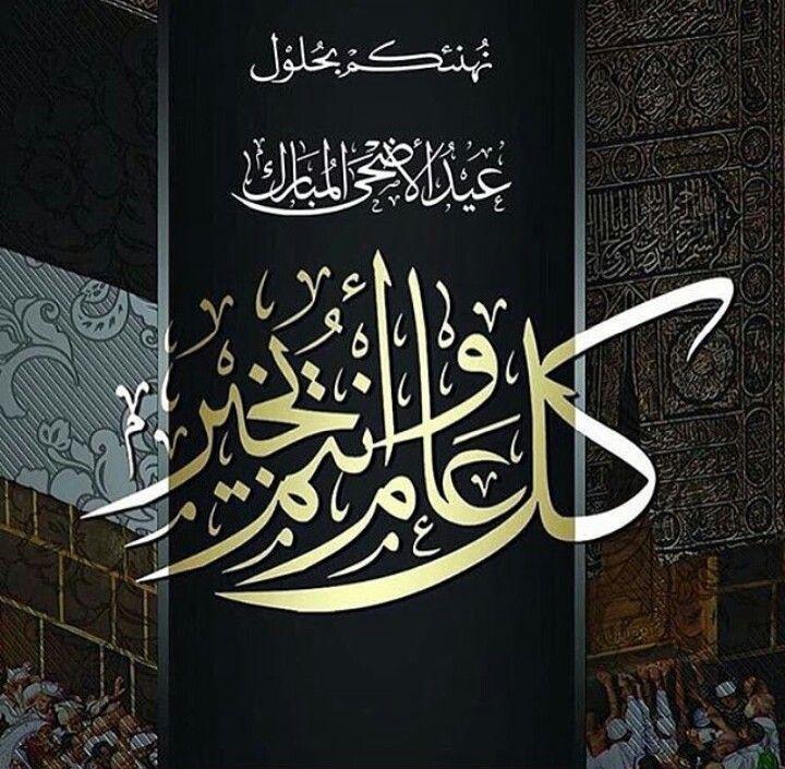 عيد سعيد وكل عام وانتم بخير تحياتى وامانيا الصادقة بعيد كله فرح وسعادة لكل الاصدقاء في هذا الفضاء الجميل Eid Stickers Eid Al Adha Greetings Eid Wallpaper