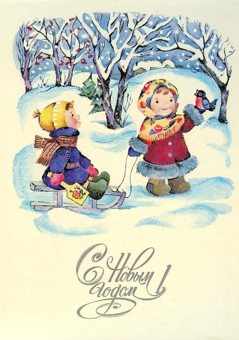 один ковёр зимние ретро открытки ссср настолько забавное животное