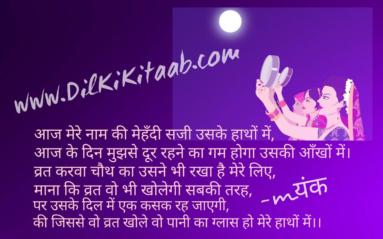 Collection Of All Types Of Shayri Poetry Satire Quotes