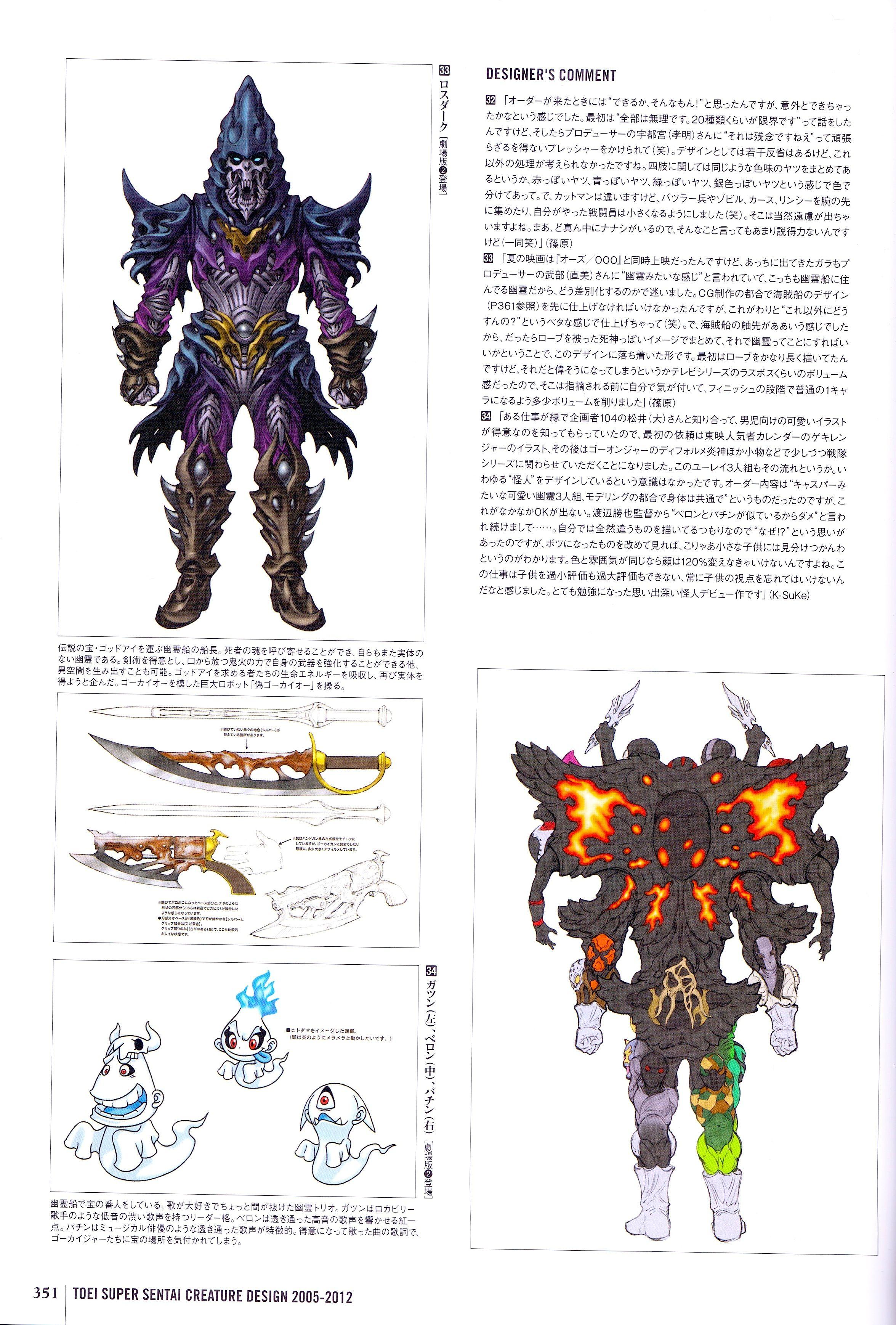 Kaiju History 2011 Gokaiger Character Design Creature Art