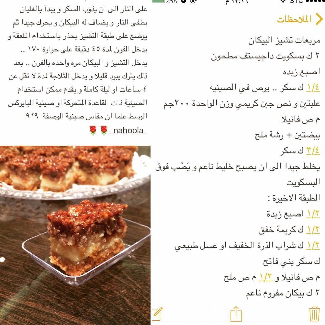 مربعات تشيز البيكان Savoury Food Food Yummy Food