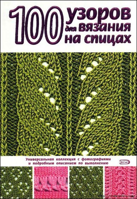 Книга вязание спицами для начинающих скачать