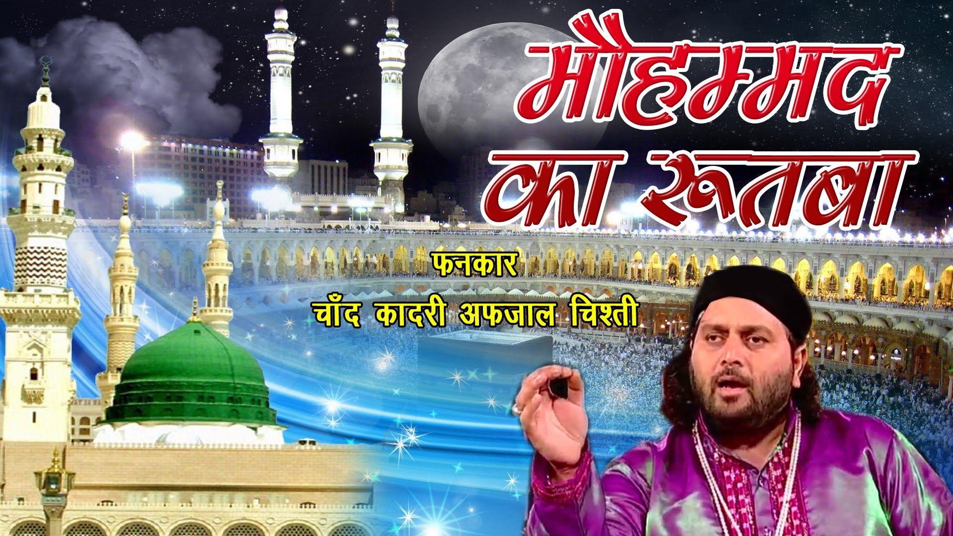 pin muhammad ka rutba qawwali song