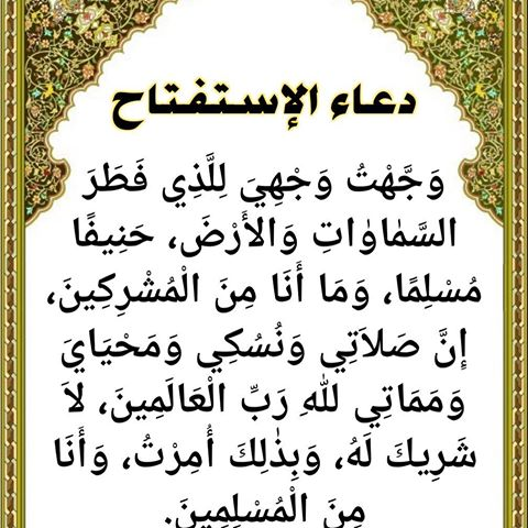 وجهت وجهي دعاء الاستفتاح Google Search Arabic Calligraphy Salah