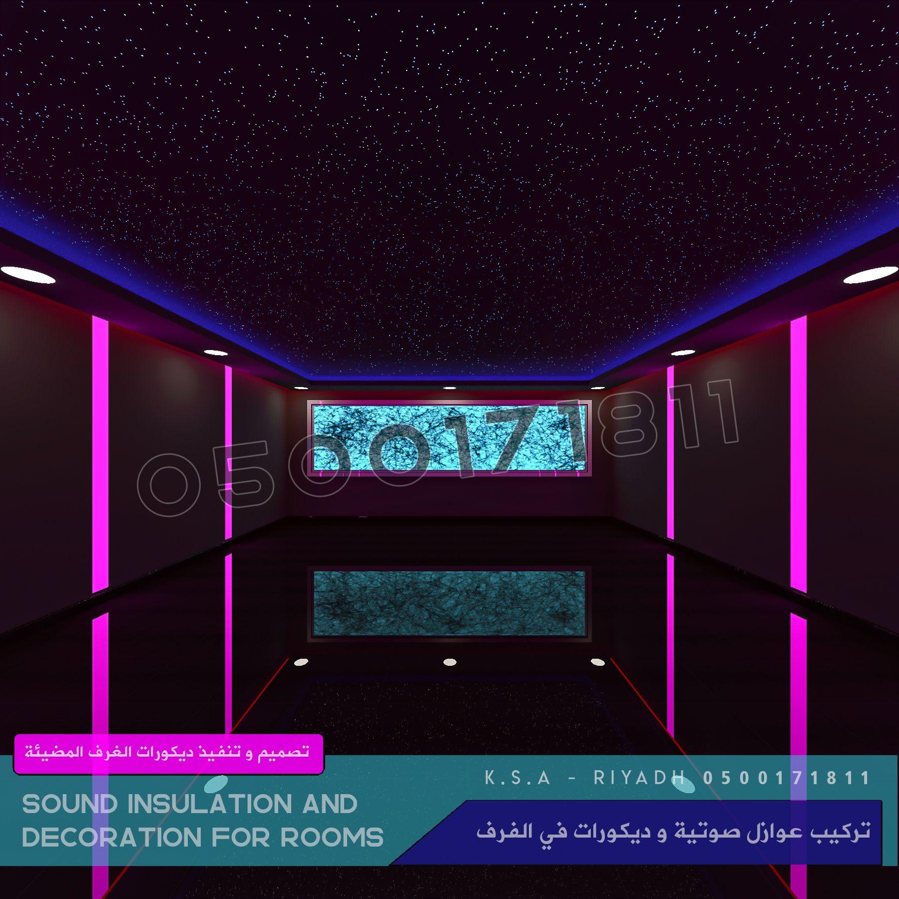 عازل صوت و ديكورات الرياض Room Decor Decor Room