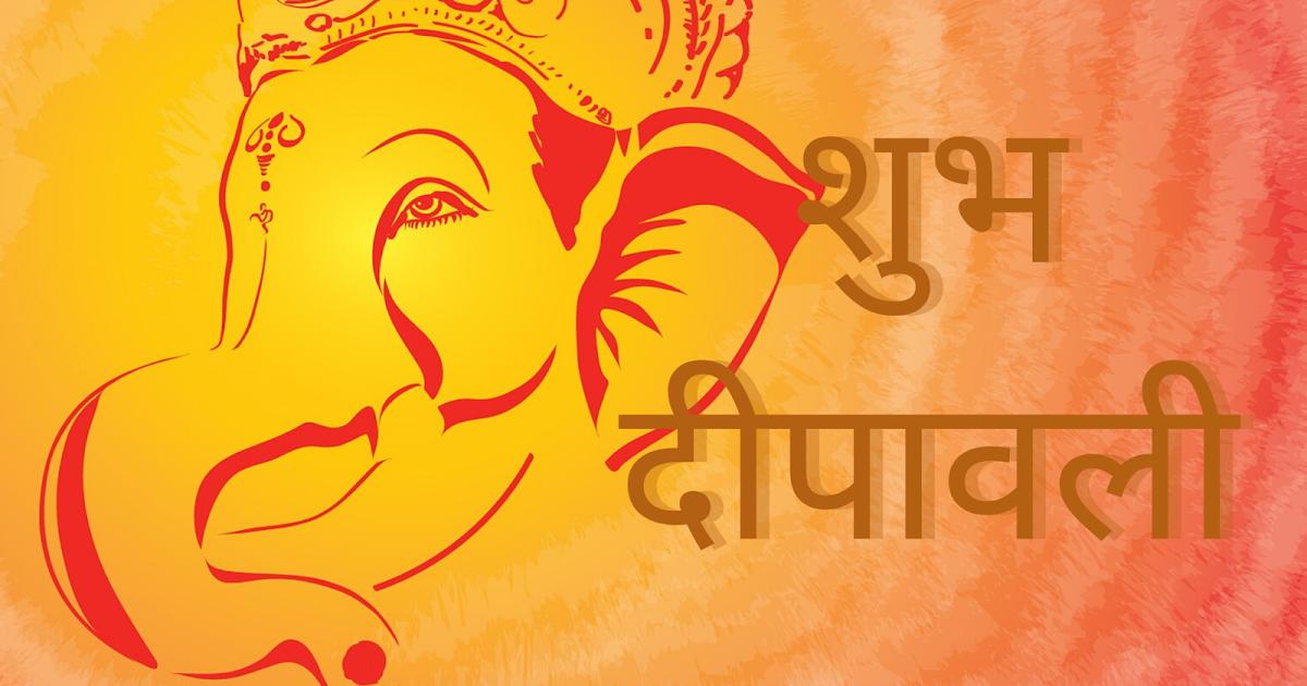 Happy diwali 2019 wishes,Happy diwali 2019 images,diwali greetings,diwali wishes,happy diwali wishes,diwali greeting card,happy diwali wishes messages,diwali wishes in hindi #diwaliwishes Happy diwali 2019 wishes,Happy diwali 2019 images,diwali greetings,diwali wishes,happy diwali wishes,diwali greeting card,happy diwali wishes messages,diwali wishes in hindi #happydiwaligreetings Happy diwali 2019 wishes,Happy diwali 2019 images,diwali greetings,diwali wishes,happy diwali wishes,diwali greeting #happydiwaligreetings