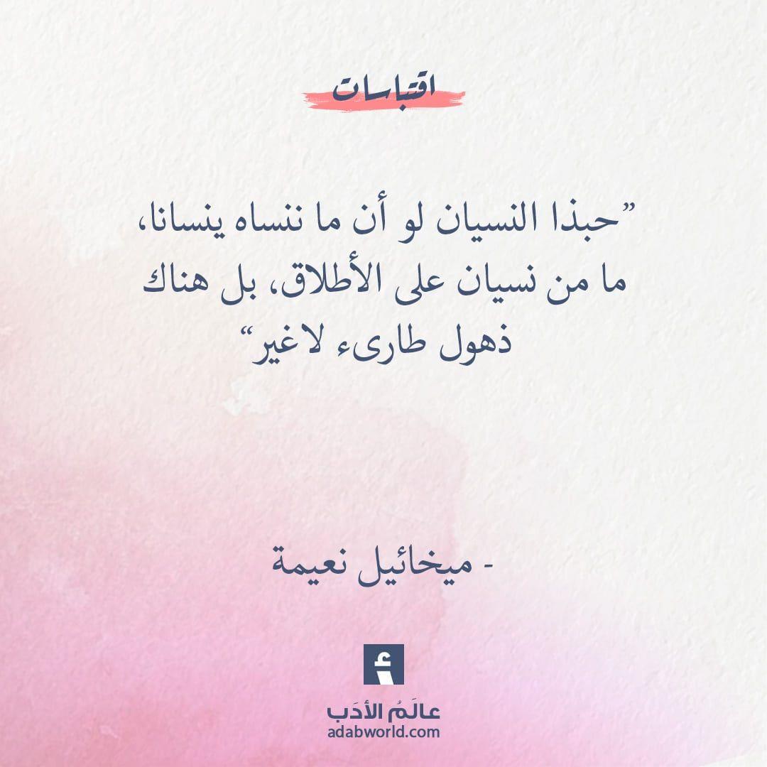 شعر الحطيئة إذا خافك القوم اللئام وجدتهم عالم الأدب Quotes Math Arabic Calligraphy
