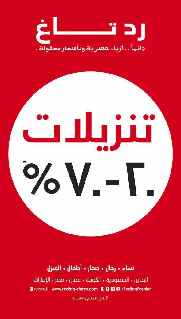 تنزيلات 70 في رد تاغ للازياء العصرية عروض نهاية العام عروض اليوم Tech Company Logos Company Logo Retail Logos