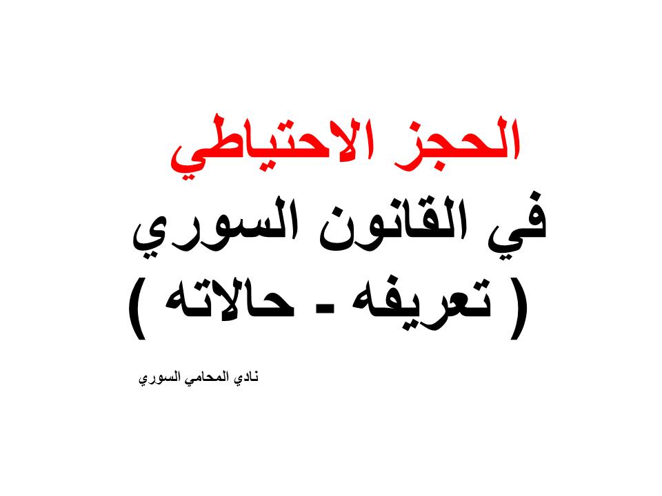 تعريف الحجز الاحتياطي في القانون السوري حالات وشروط الحجز الاحتياطي منظومة الحجز الاحتياطي دعوى الحجز الاحتياطي في الق Arabic Calligraphy Lat Calligraphy