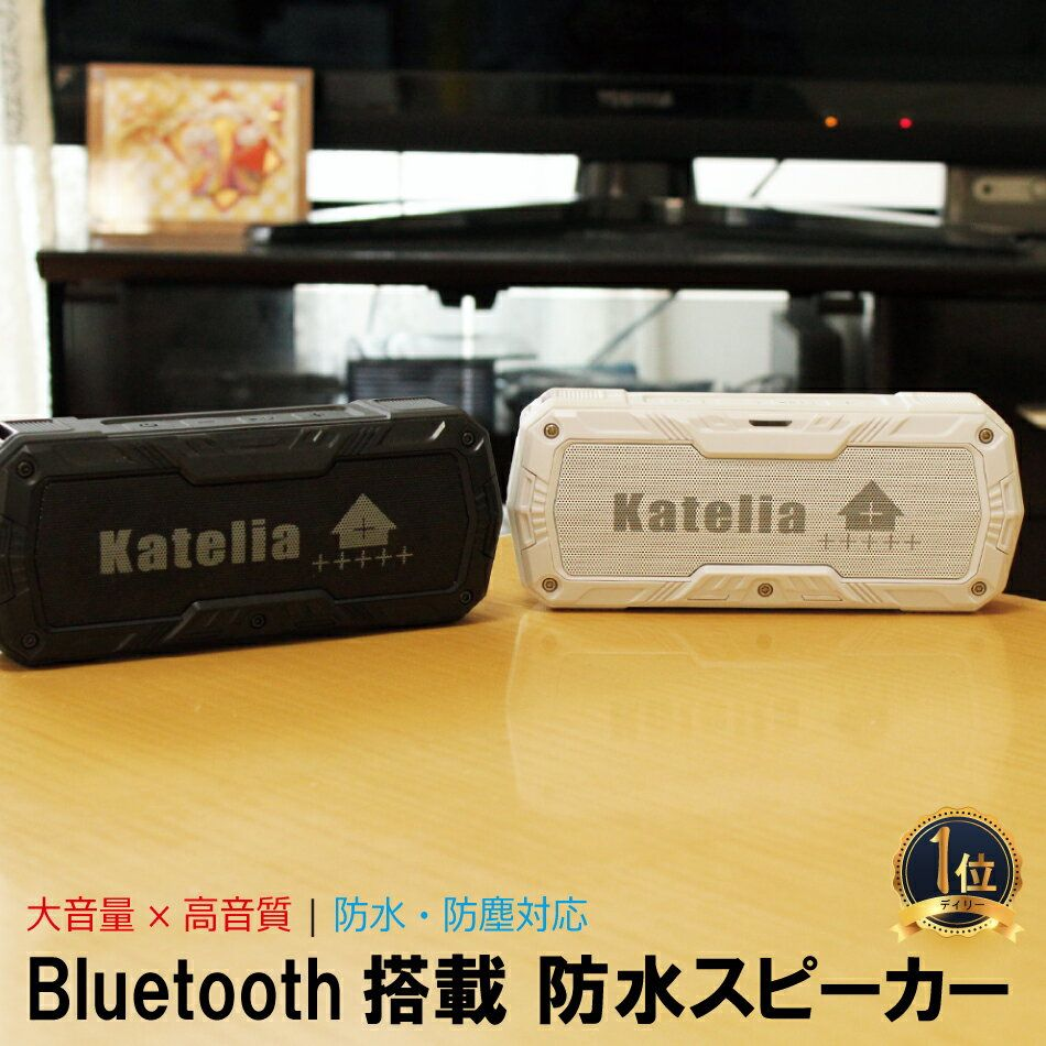 スピーカー Bluetooth ポータブル 高音質 重低音 10w Iphone 有線 対応 防水 防塵 ワイヤレス ブルートゥース オーディオ テレビ スマート 車 ウォークマン Pc Android スマホ 小型 携帯 再生 送料無料 Room 欲しい に出会える スピーカー ウォークマン