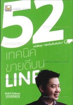 52 เทคนิคขายดีบน LINE หนังสือ 'คลิกเป็นเห็นเงินล้าน แฮปปี้ บานานา สืบศักดิ์ ลิ่วลักษณ์