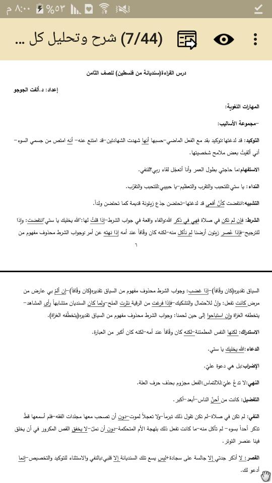 تم الإجابة عليه تلخيص درس سنديانه من فلسطين Screenshots