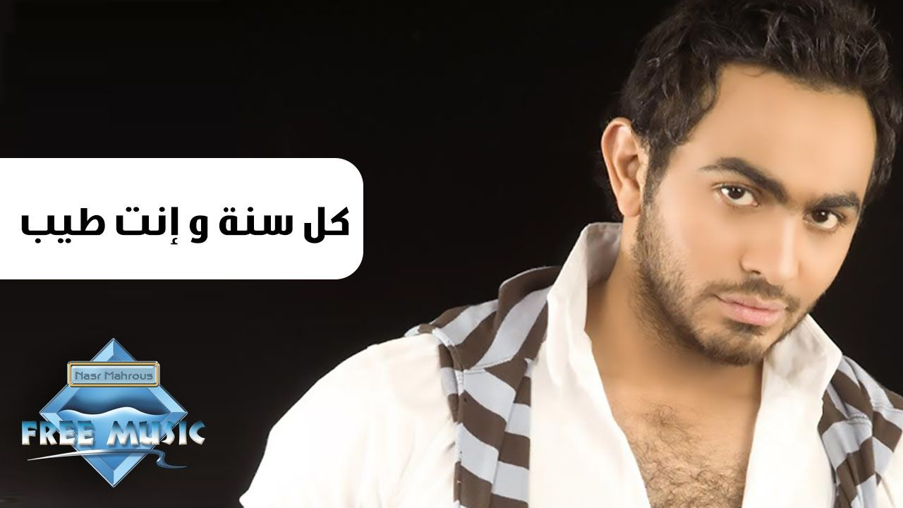 Tamer Hosny Kol Sana We Enta Tayb تامر حسني كل سنة و إنت طيب Songs Album Youtube