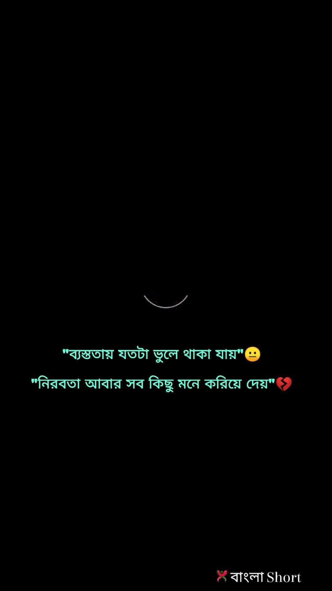 Pin by Karima Akhter on Bangla Short Beautiful quotes