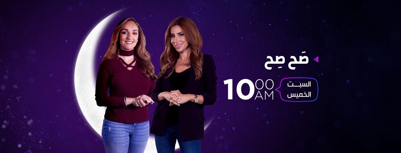 موعد وتوقيت عرض برنامج صح صح على قناة عمان تي في رمضان 2019 100m
