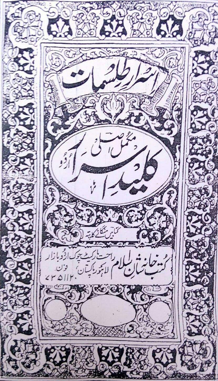 black magic book in hindi pdf free download