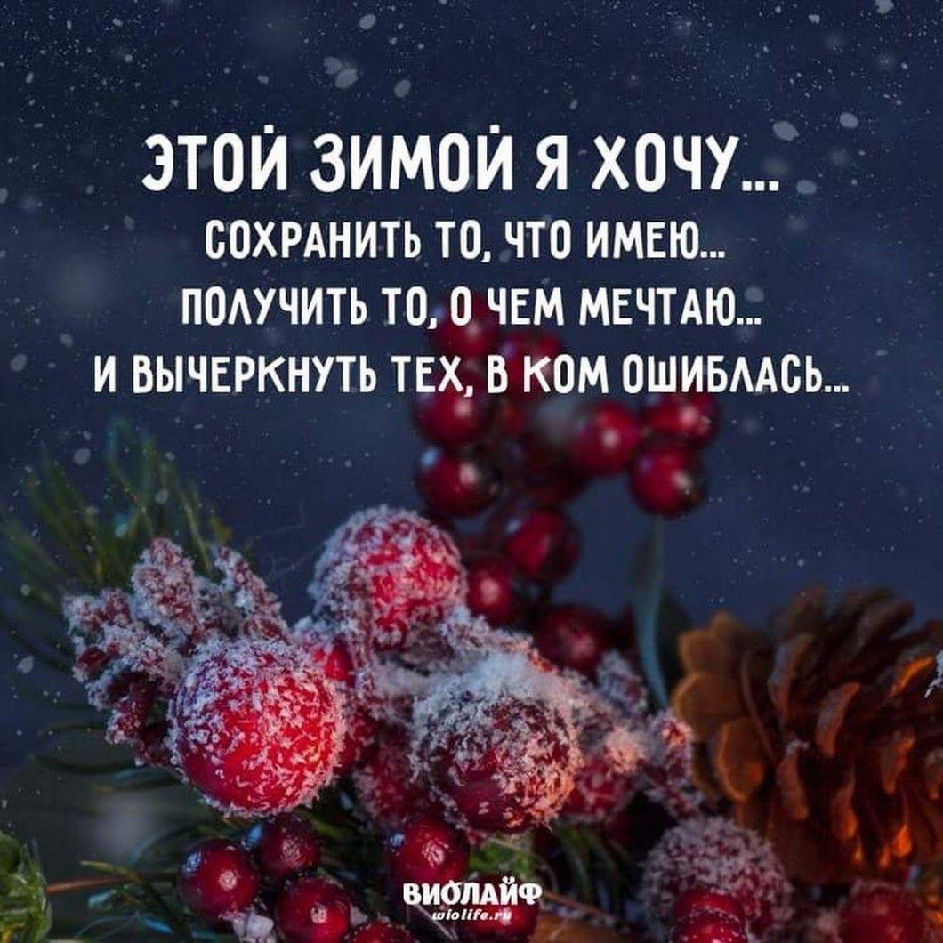 актрисы роль зимние открытки с цитатами подготовили для