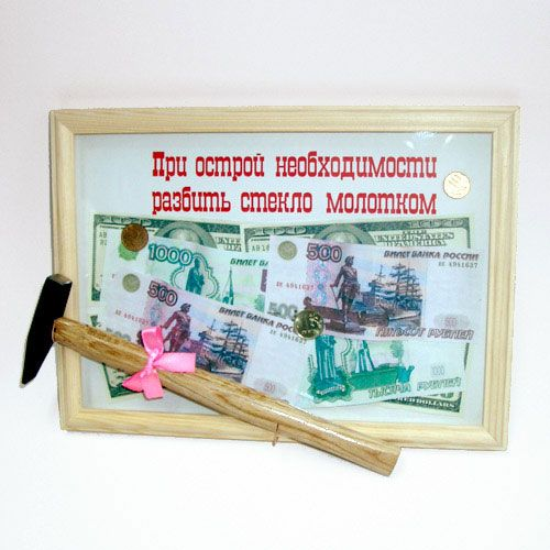 Поздравление к фоторамке с деньгами на день рождения