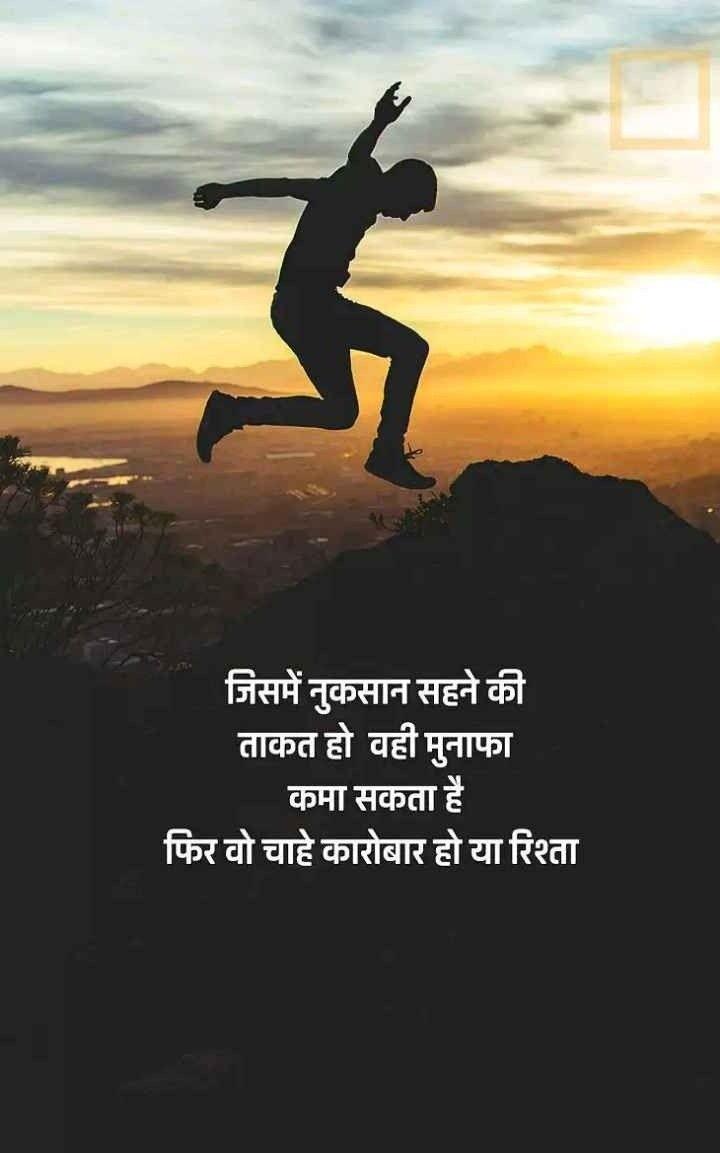 Pin by Girdher Sharma on my life Zindagi quotes