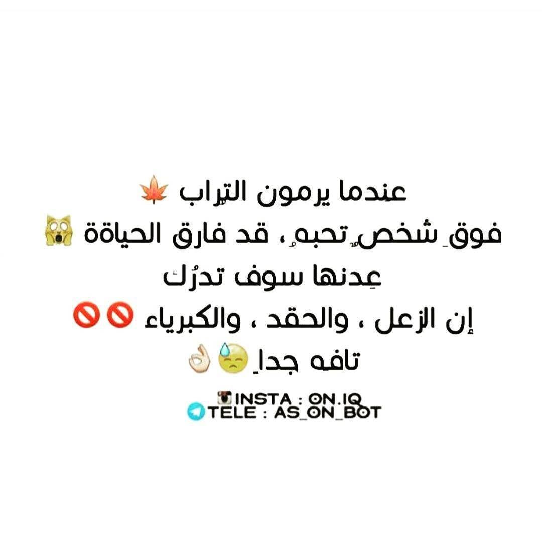 هذا عراق اسمهه يهز السماوات On Instagram أن الزعل والحقد والكبرياء تافه جدا دوغات الحب Quotes Life Lessons Lesson