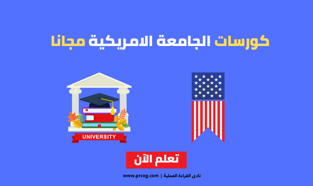 كورسات الجامعة الامريكية مجانا 2021 تحميل مباشر University English Poster