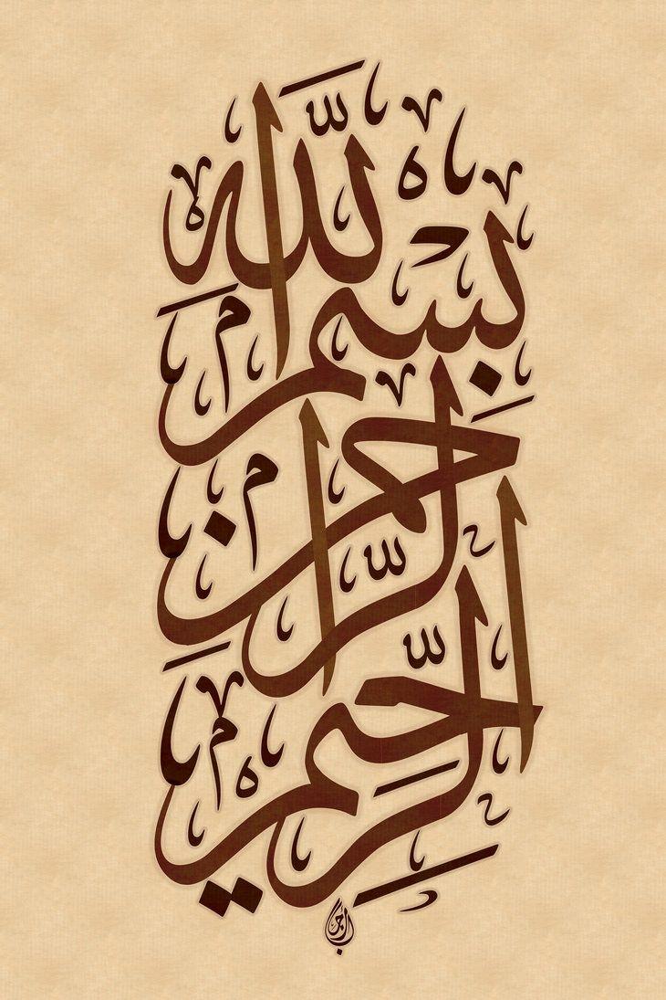 BiSmiLLaH CaLLiGrApHy ! Tezhip, Islami sanat, Islam hat