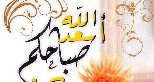 صور صباح الخير 2018 احلي واجمل صور للصباح مكتوب عليها ميكساتك Photo Art Arabic Calligraphy