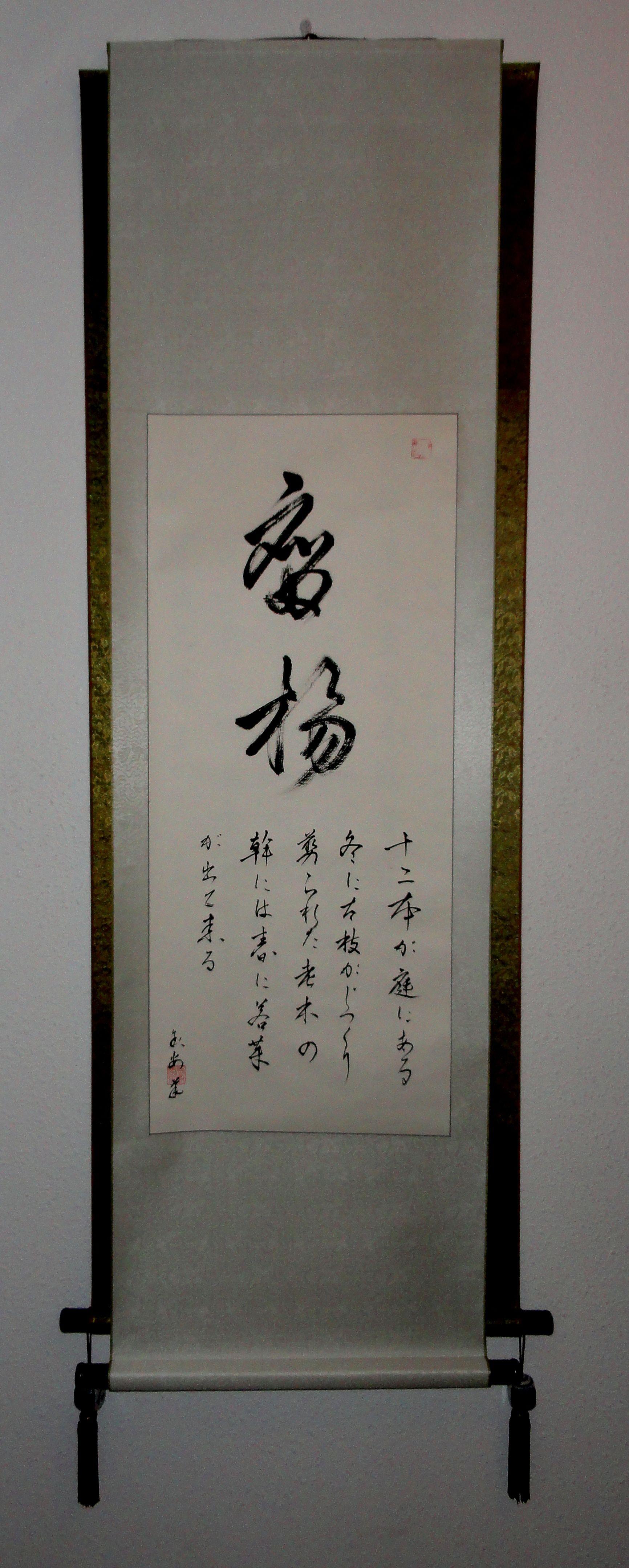 'kobuyanagi', bestelling voor dojo met dezelfde naam