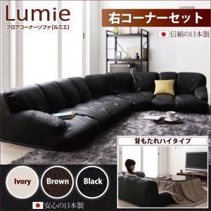 フロアコーナーソファ【Lumie】ルミエハイタイプ右コーナーセット