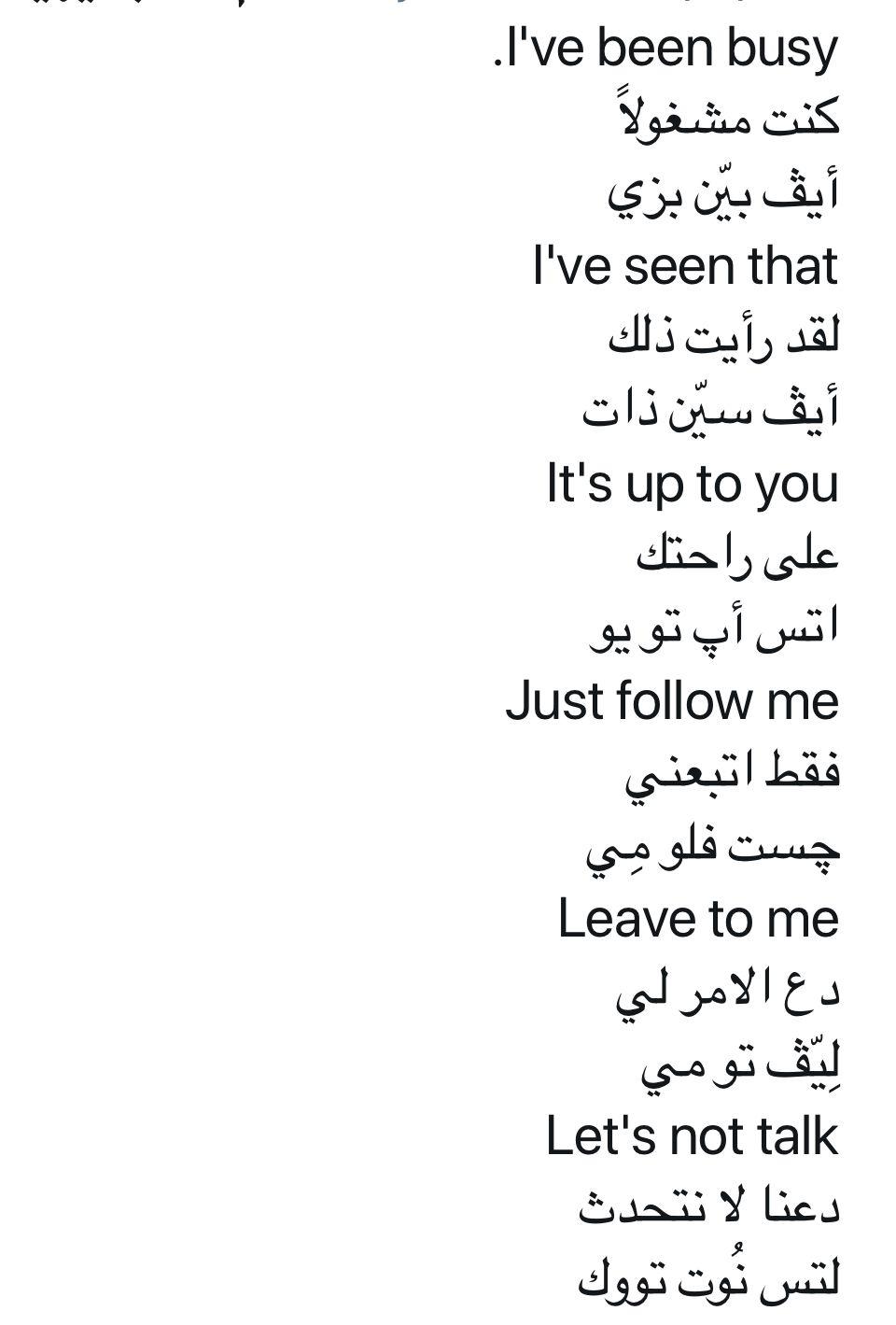 Learning Arabic Msa Fabiennem English Language Learning Grammar English Language Learning English Words
